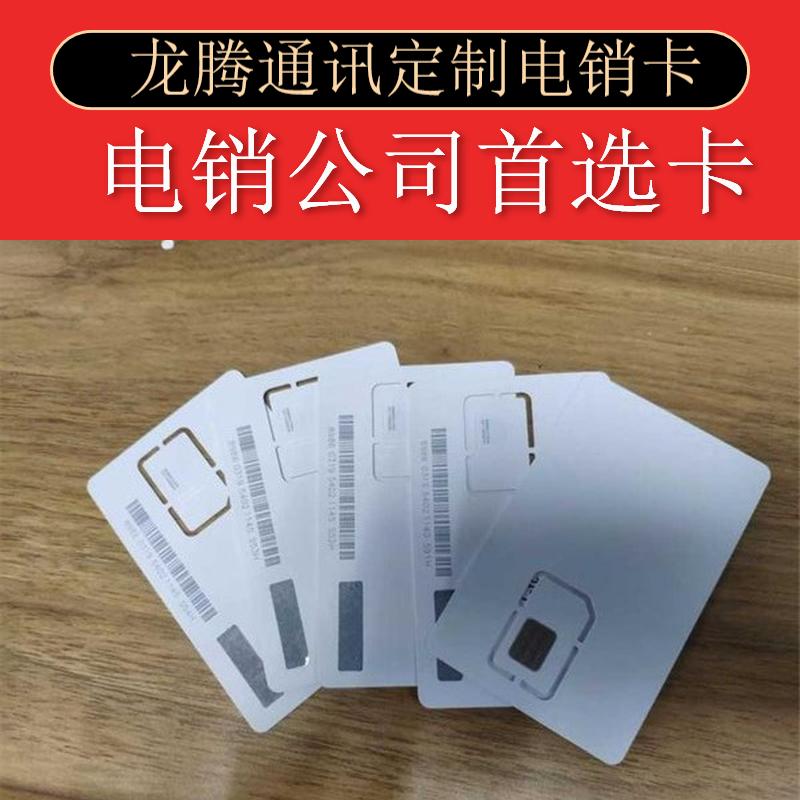 深圳不封号电销卡