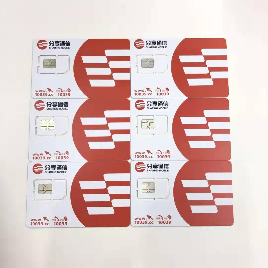 教育行业专用电销卡