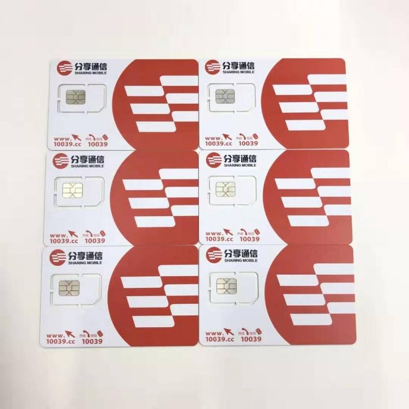 江苏教育行业专用电销卡