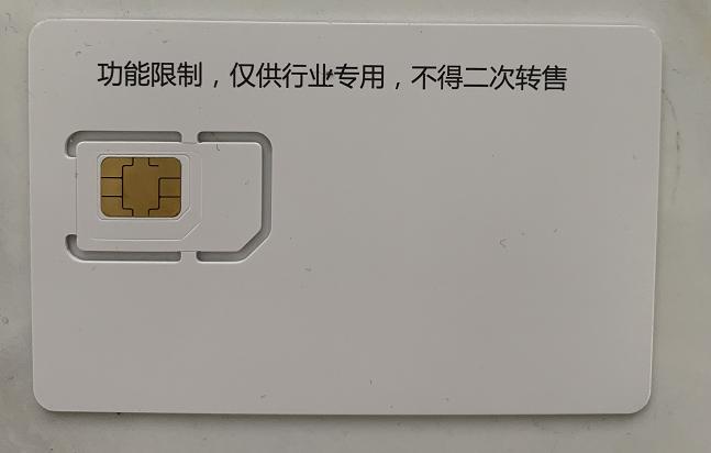 无限解封电话卡