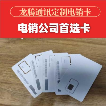 湘潭电销卡