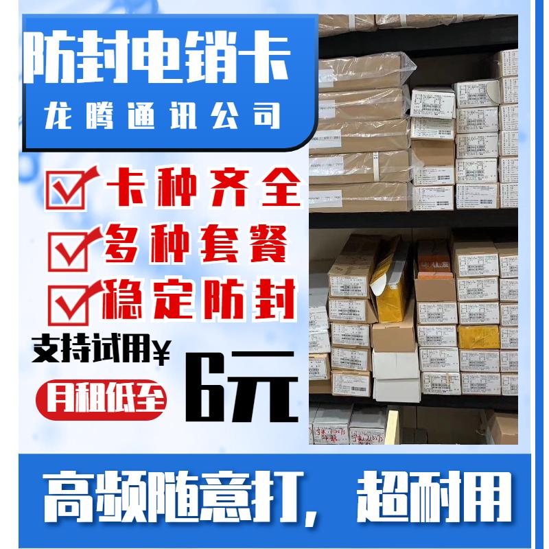 许昌深圳电销卡