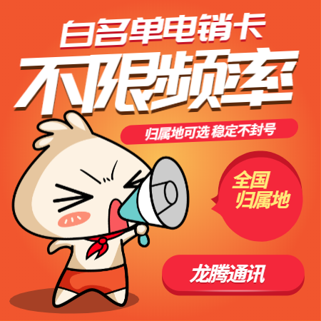 许昌北纬电销卡
