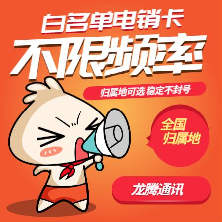 湘潭电销包月卡
